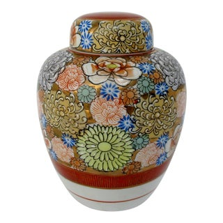 Small Japanese Ginger Jar For Sale