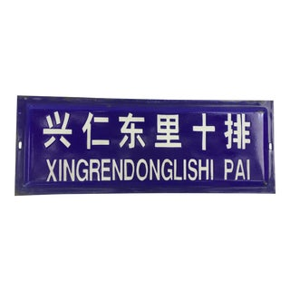 Old Chinese Hutong Street Sign