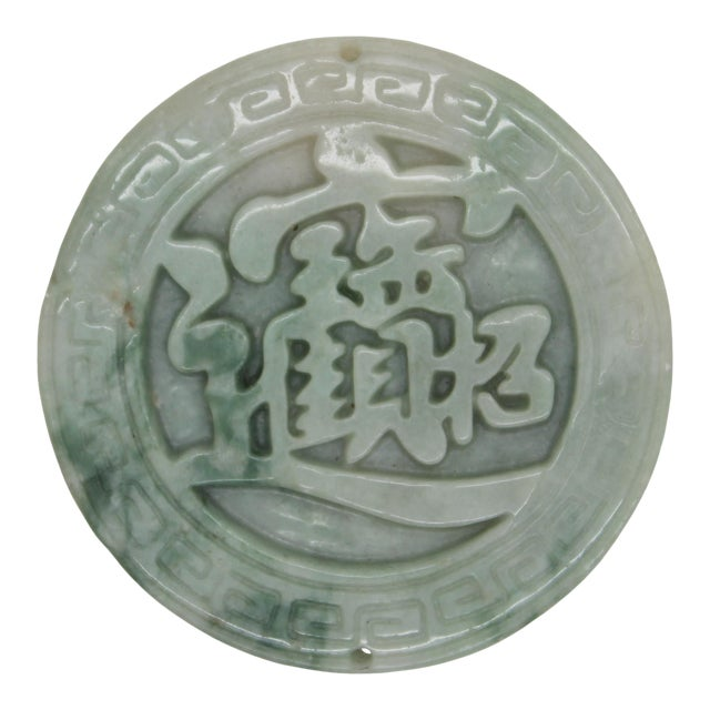 Carved Natural Thick Round Shape Jade Pendant With Chinese Word Gather Fortune For Sale