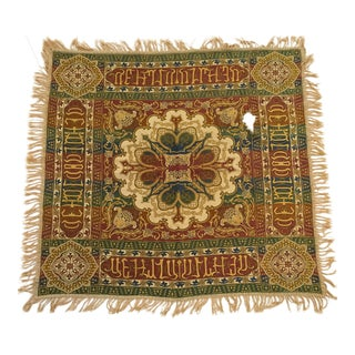 Moorish Textile Fragment With Calligraphy Writing For Sale