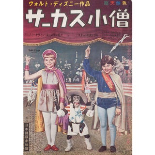 Toby Tyler, or Ten Weeks with a Circus 1960 Japanese B2 Film Poster For Sale