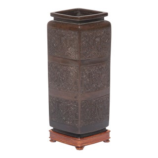 Chinese Bronze Relief Vase on Wooden Base For Sale