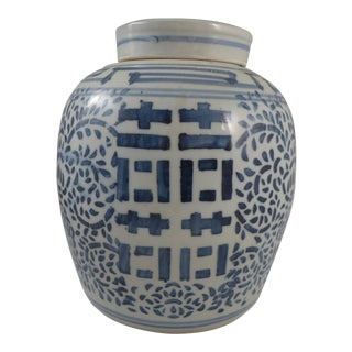 20th Century Blue and White Chinese Double Happiness Ginger Jar