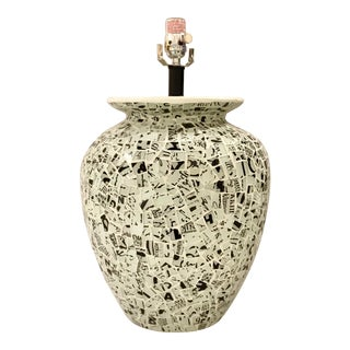 Currey & Co. Large Modern Mosaic Newspaper Jar Shape Table Lamp For Sale