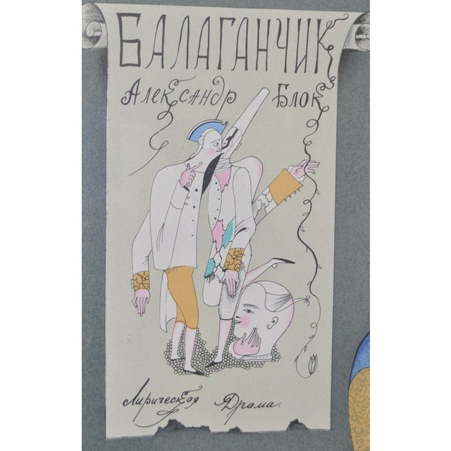 "Mihail Chemiakin ""Cirque Russe"" Lithograph - Image 4 of 10"