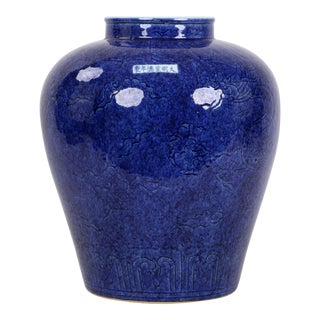16th Century Ming Dynasty Cobalt Blue Spray Glaze Vase With Xuan De Mark For Sale