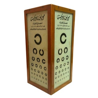 Antique Arabic Eye Chart Cube For Sale