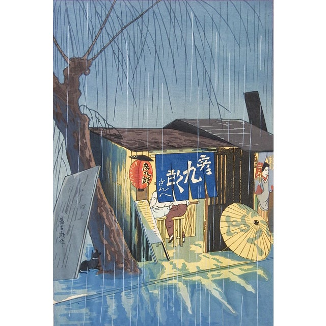 Woodblock Print Noodle Shop by Tokuriki Tomikichiro For Sale