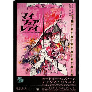 My Fair Lady 1964 Japanese B2 Film Poster For Sale