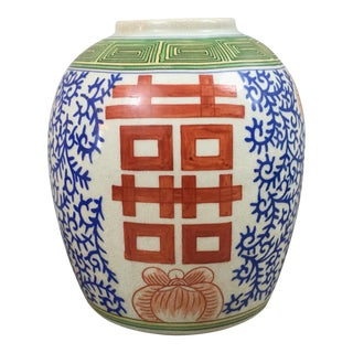 Chinese Double Happiness Ginger Jar Lamp Base