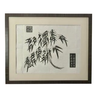 Vintage Chinese Woodblock Print of Bamboo Chinoiserie For Sale