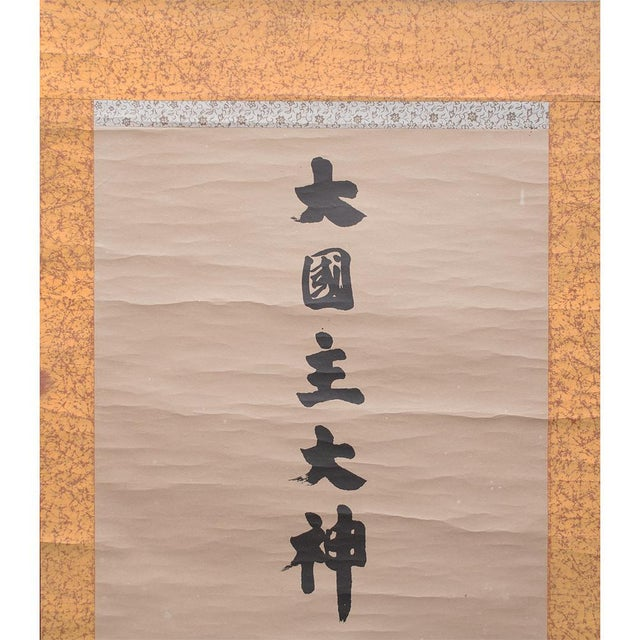 Japanese God of Wealth Scroll Painting, Showa Era For Sale - Image 4 of 13