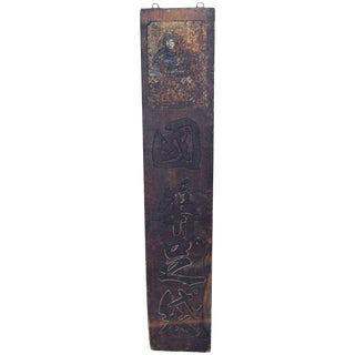 Antique Japanese Meiji Period Wooden Sign with Calligraphy, 19th Century