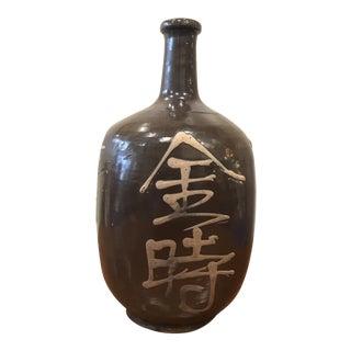 19th Century Tamba Ceramic Sake Bottle For Sale