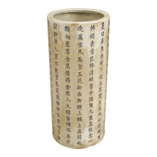 Asian Chinese Style Off-White Porcelain Cylindrical Form Umbrella Stand