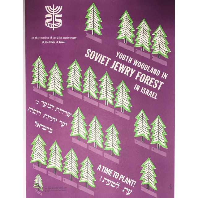 Mid-Century Modern 1970s Vintage Jewish National Fund Youth Woodland Poster For Sale - Image 3 of 5