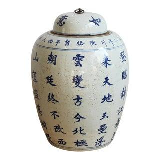 Chinese Porcelain Lidded Jar For Sale