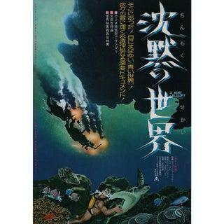 The Silent World R1974 Japanese B5 Chirashi Flyer For Sale