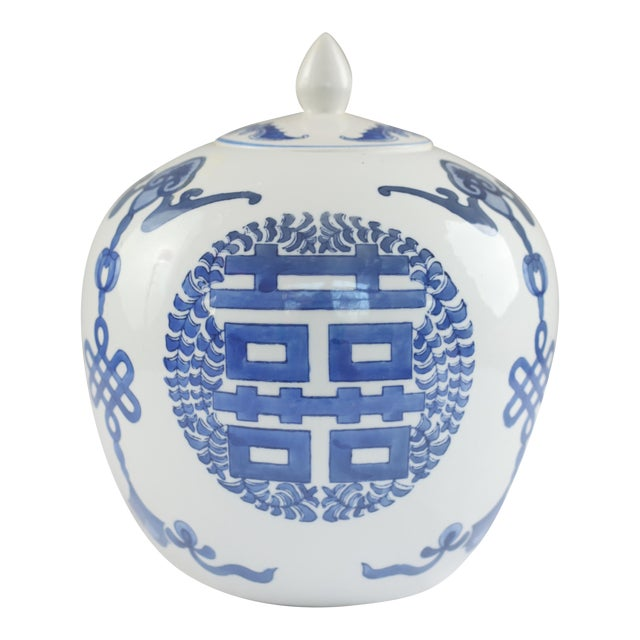 Blue and White Double Happiness Ginger Jar - Image 1 of 7