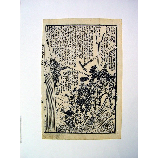 "Wood block print by Kuniteru, circa 1850s. Displayed in white paper portfolio. Opening, 6""H x 4""L. Edge wear, small margin..."