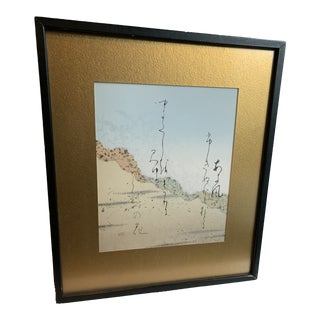 Vintage Mid-Century Japanese Hand Painted Framed Print For Sale