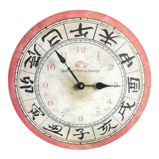 Shanghai Trading Co Clock by Timeworks of Berkeley