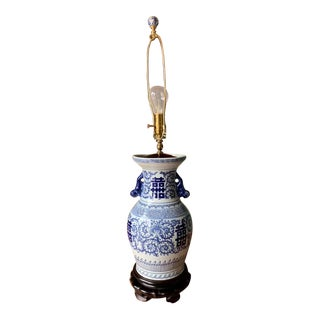 Vintage Chinoiserie Porcelain Double Happiness Vase Table Lamp For Sale