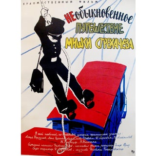 1959 Original Russian Movie Poster, the Unusual Voyage of Mishka Strekachyov For Sale