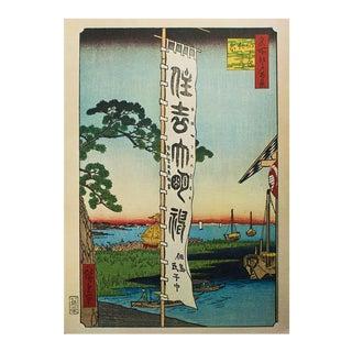 Utagawa Hiroshige, Sumiyoshi Festival Tsukuda Island, 1940s Reproduction Print N2 For Sale