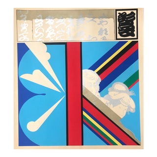 "Shiro Fukazawa Japanese Pop Art Serigraph ""Wig"" 1973 For Sale"