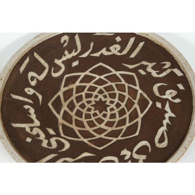 Islamic Moroccan Ceramic Brown Plate Chiseled With Arabic Calligraphy Scripts For Sale - Image 3 of 9