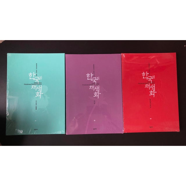 Chaesaekhwa, Polychrome Paintings of Korea Art Books - Set of 3 For Sale In New York - Image 6 of 6