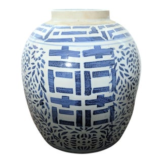Vintage Double Happiness Blue and White Asian Ginger Jar For Sale