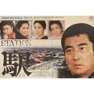 Station 1981 Japanese Film Poster For Sale