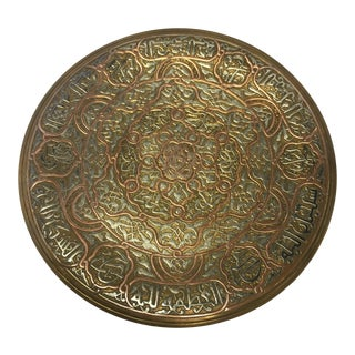 19th Century Vintage Islamic Metal Brass Wall Art For Sale