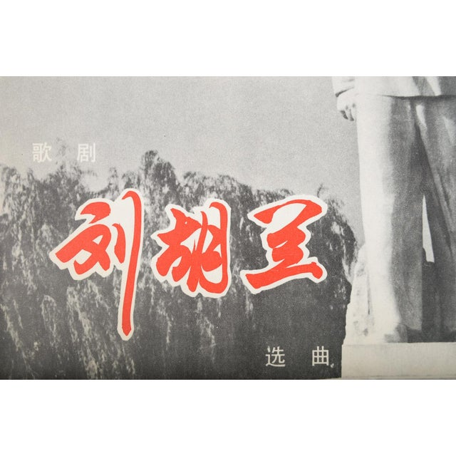 """""""From the Opera Liu Hu-Lan"""" Chinese Vinyl Record For Sale - Image 4 of 10"""