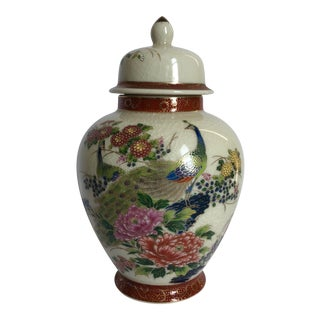 Vintage Japanese Ginger Jar