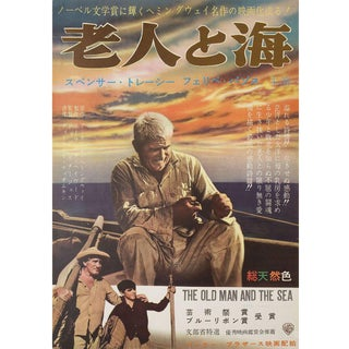 The Old Man and the Sea 1958 Japanese B2 Film Poster For Sale