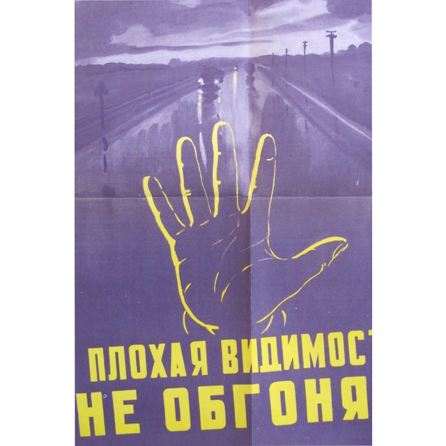 Date: 1962 Size: 16.75 x 22.75 inches This is an original Soviet poster created to increase awareness about road safety...
