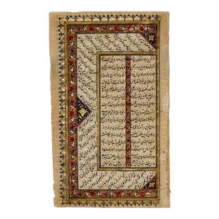 18th Century Ottoman Manuscript Page For Sale