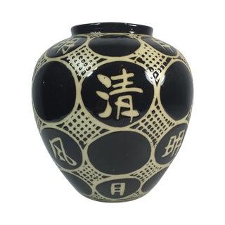 Vintage Black Chinese Vase