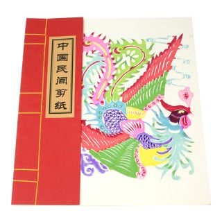 Vintage Colorful Hand Sewn Book With Individual Chinese Paper Cutting Art - Set of 8 For Sale