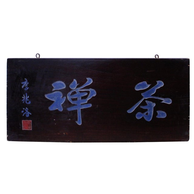 Chinese Rustic Rectangular Characters Wood Decor Wall Plaque For Sale In San Francisco - Image 6 of 7