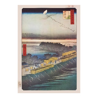 "Utagawa Hiroshige ""Nihon Embankment at Yoshiwara"", 1940s Reproduction Print N13 For Sale"