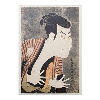1980s Kabuki Actor N2 Print by Tōshūsai Sharaku