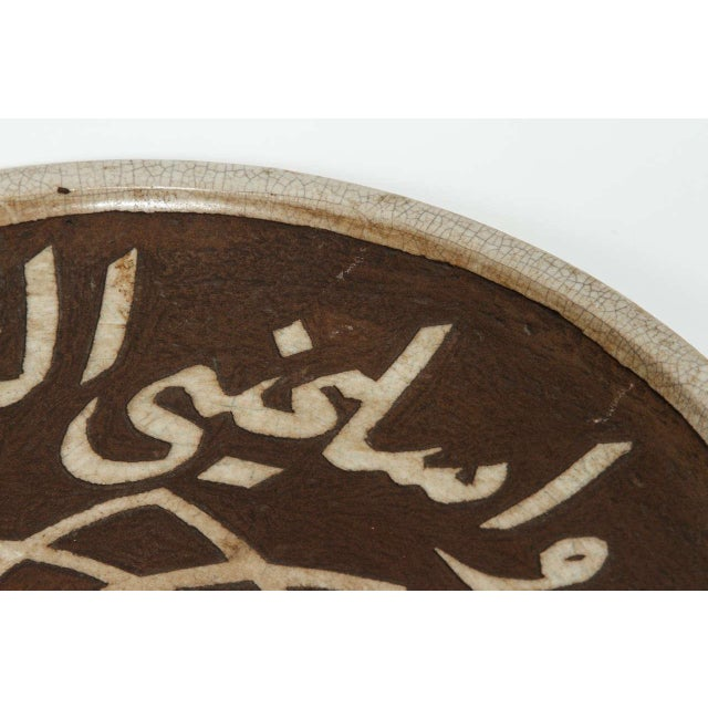 Ceramic Moroccan Ceramic Brown Plate Chiseled With Arabic Calligraphy Scripts For Sale - Image 7 of 9