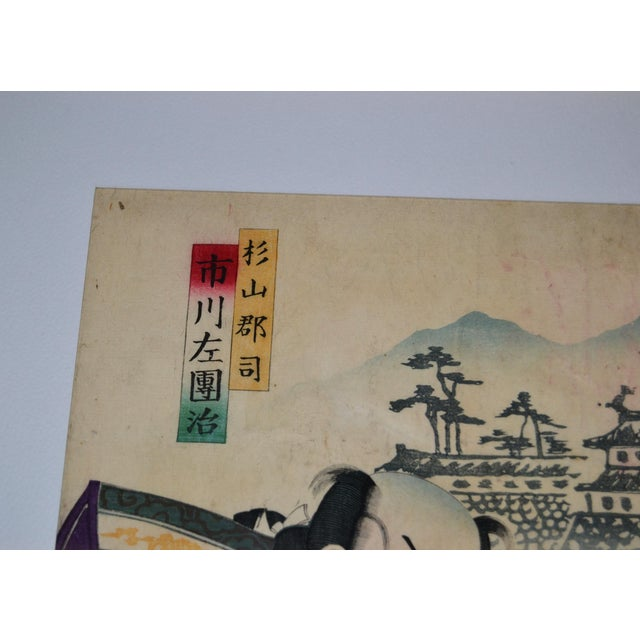 19th Century Chikashige Morikawa Japanese Woodblock Print on Parchment Paper in Gilt Frame C. 1880 For Sale - Image 5 of 10