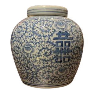 """Asian Antique Style """"Double Happiness"""" Blue and White Jar For Sale"""