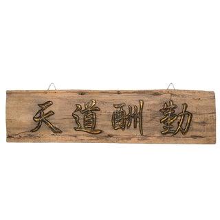 Sarreid LTD Antique Chinese Wall Plaque
