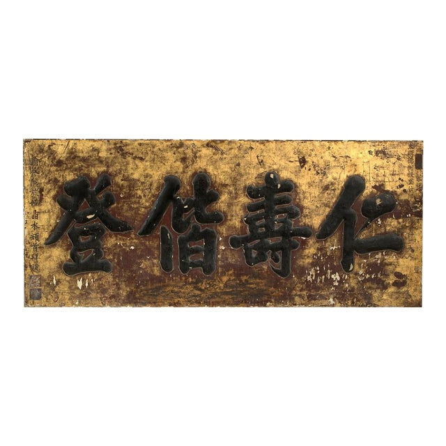 300 Year Old Chinoiserie Wedding Panel For Sale